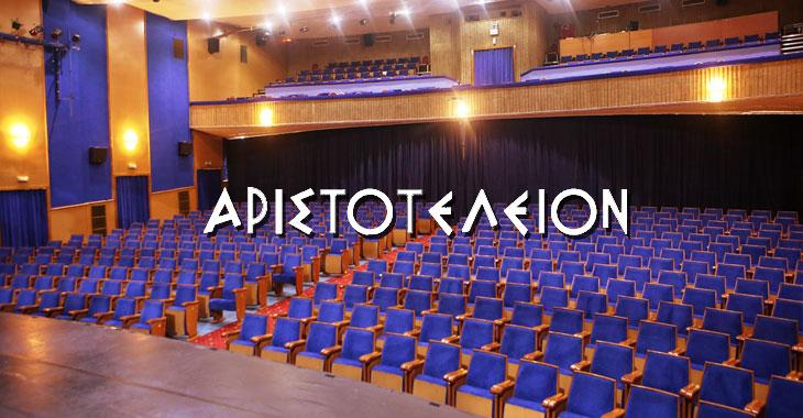 Θέατρο Αριστοτέλειο Θεσσαλονίκης