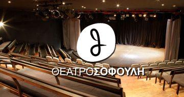 Θέατρο Σοφούλη στη Καλαμαριά Θεσσαλονίκης