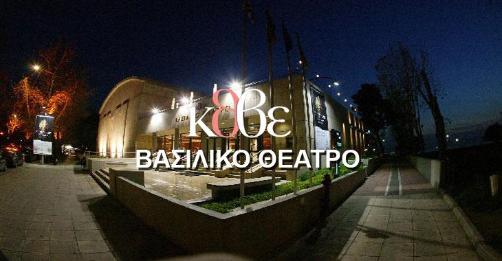 Βασιλικό Θέατρο Θεσσαλονικη