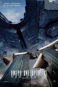 Αφίσα της ταινίας Ημέρα Ανεξαρτησίας: Νέα Απειλή (Independence Day: Resurgence)