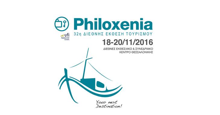 32η Philoxenia 2016 - Θεσσαλονίκη