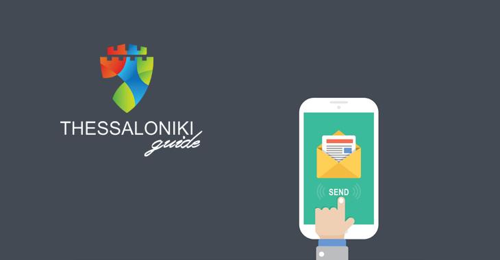 Thessalonikiguide.gr Επικοινωνία