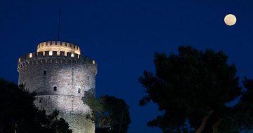 Αυγουστιάτικη Πανσέληνος με Δωρεάν Εκδηλώσεις στη Θεσσαλονίκη