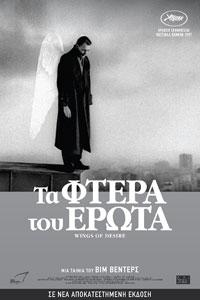 Αφίσα της ταινίας Τα Φτερά του Έρωτα (Der Himmel über Berlin)