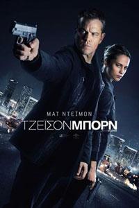 Αφίσα της ταινίας Jason Bourne