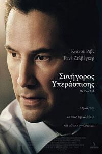 Αφίσα της ταινίας Συνήγορος Υπεράσπισης (The Whole Truth)