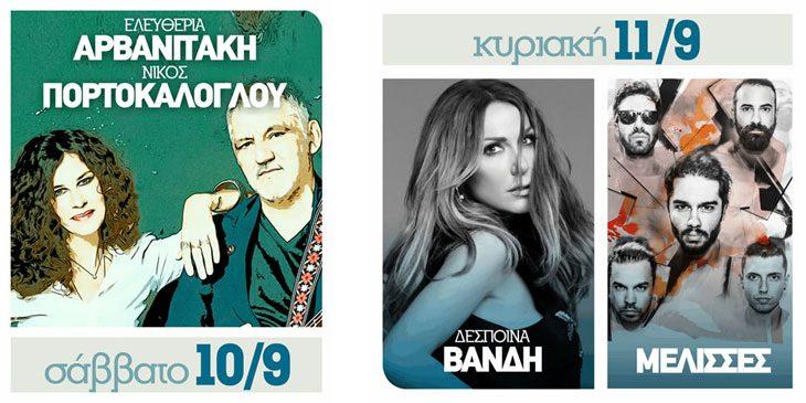 Συναυλίες ΔΕΘ 10 και 11 Σεπτεμβρίου 2016 με Ελευθερία Αρβανιτάκη, Νίκος Πορτοκάλογλου, Δέσποινα Βανδή και Μέλισσες στη ΔΕΘ