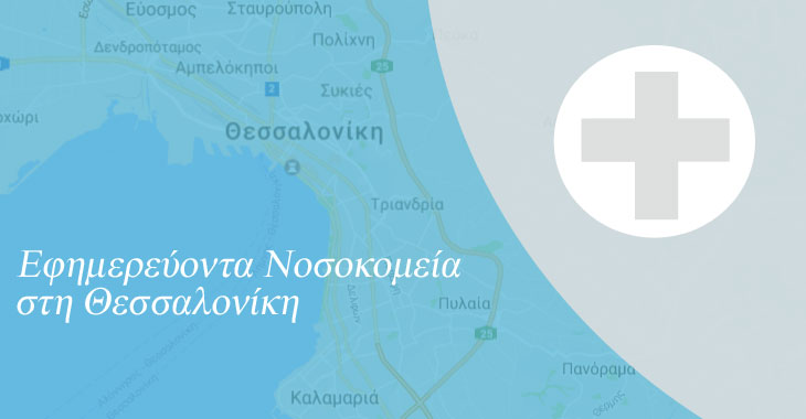 Δείτε όλα τα εφημερεύοντα νοσοκομεία στη Θεσσαλονίκη