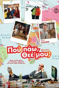 Αφίσα της ταινίας Που πάω Θεέ μου; – (Quo Vado?)