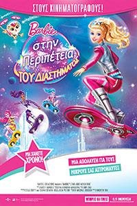Barbie: Στην Περιπέτεια του Διαστήματος στα σινεμά της Θεσσαλονίκης