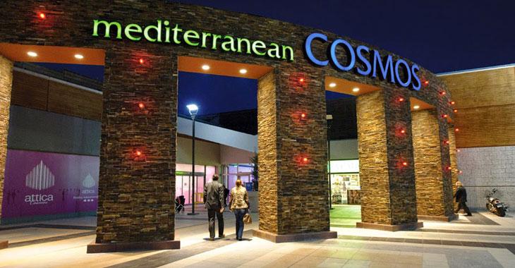 Mediterranean Cosmos Θεσσαλονίκη