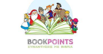 Bookpoints: Οι συναντήσεις με βιβλία επιστρέφουν στη Θεσσαλονίκη