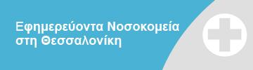 Εφημερεύοντα Νοσοκομεία Θεσσαλονίκης