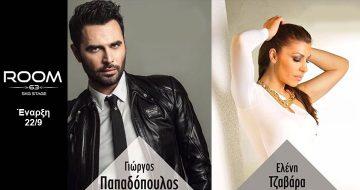 Γιώργος Παπαδόπουλος και Ελένη Τζαβάρα στο Room 63