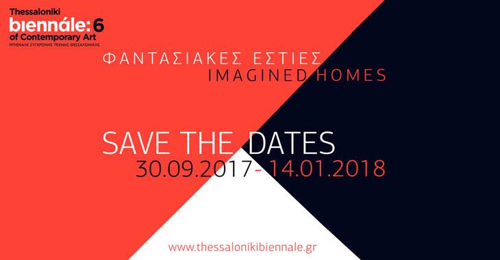 6η Μπιενάλε Σύγχρονης Τέχνης Θεσσαλονίκης 2017