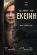 Elle 2016 στα σινεμά της Θεσσαλονίκης