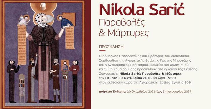 Έκθεση Nikola Saric: Παραβολές και Μάρτυρες
