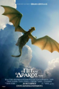 Ο Πιτ και ο Δράκος του | Σινεμά Θεσσαλονίκη