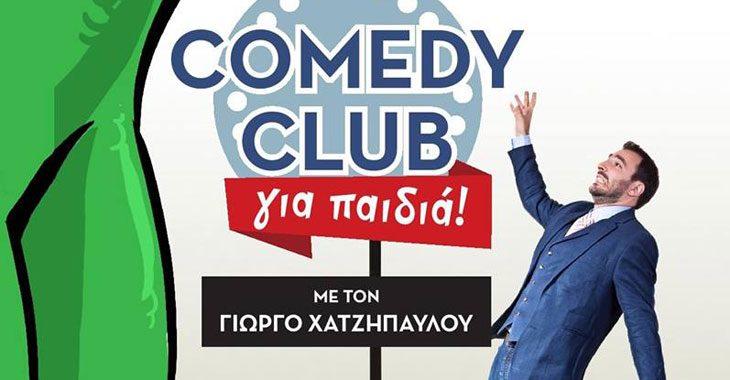 Γιώργο Χατζηπαύλου: Comedy Club για Παιδιά στο Θέατρο Αθήναιον