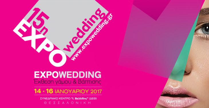 15η Expo Wedding 2017 - Θεσσαλονίκη
