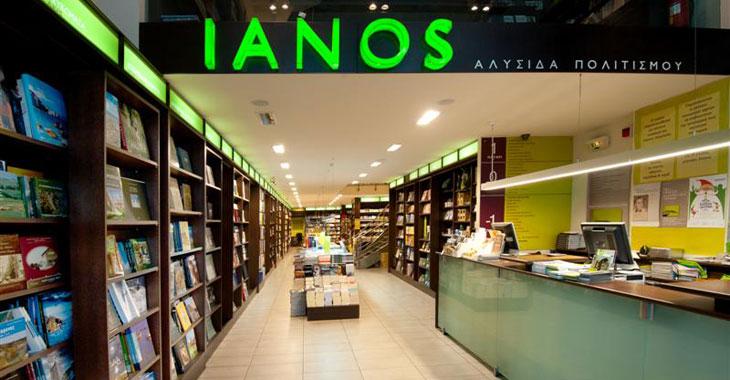 IANOS - Θεσσαλονίκη