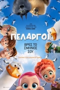 Πελαργοί στα σινεμά της Θεσσαλονίκης
