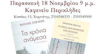 """""""Δύο Θεσσαλονικείς συγγραφείς αλληλοπαρουσιάζονται..."""""""