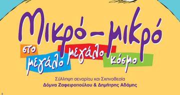 """""""Μικρό - μικρό στο μεγάλο, μεγάλο κόσμο"""" στο Θεάτρου Αθήναιον"""