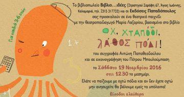 Εκδήλωση για το βιβλίο ΟΧ ΧΤΑΠΟΔΙ, ΛΑΘΟΣ ΠΟΔΙ του Αντώνη Παπαθεοδούλου