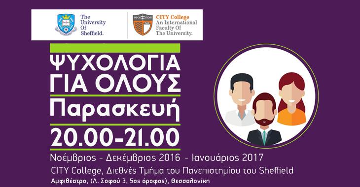 """Πρόγραμμα Ομιλιών: """"Ψυχολογία για όλους"""" στο CITY College"""