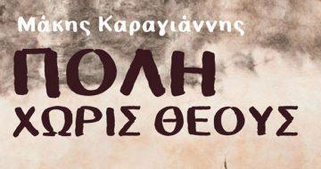 """Παρουσίαση Βιβλίου: """"Πόλη χωρίς θεούς"""" του Μάκη Καραγιάννη"""