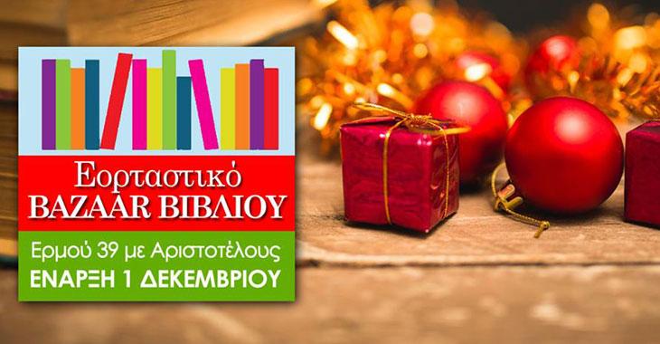 Εορταστικό Bazaar Βιβλίου στην Θεσσαλονίκης