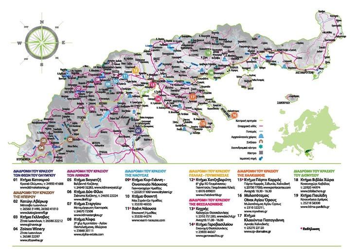 Χάρτης - Δρόμοι του Κρασιού της Βορείου Ελλάδος
