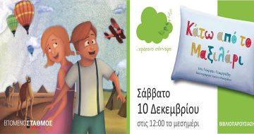 """""""Κάτω Από το Μαξιλάρι"""", του Γιώργου Γεωργιάδη στο βιβλιοπωλείο """"Το Πράσινο Σύννεφο"""""""