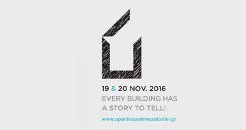 Αποτέλεσμα εικόνας για open house thessaloniki 2016