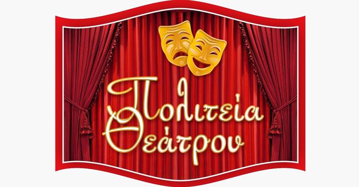 Πολιτεία Θεάτρου Θεσσαλονίκη