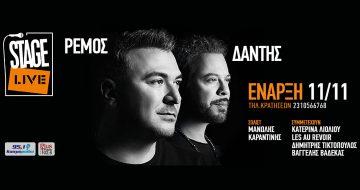 Ρέμος & Δάντης τον Νοέμβριο του 2016 στη Θεσσαλονίκη