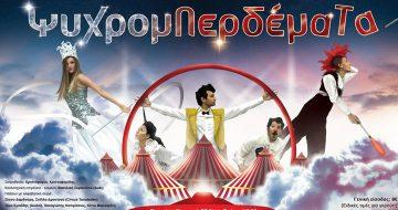 Ψυχρομπερδέματα στο Θέατρο Σοφούλη