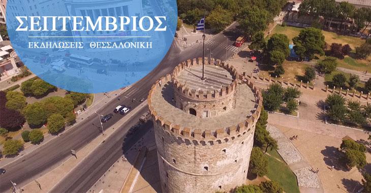 Εκδηλώσεις στη Θεσσαλονίκη τον μήνα Σεπτέμβριο