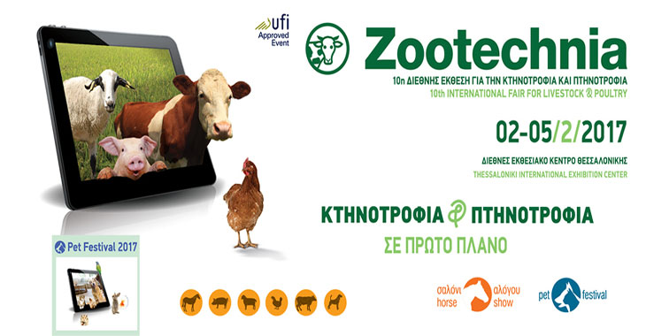 Zootechnia 2017 στη Θεσσαλονίκη