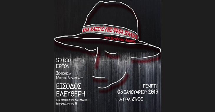 Ένα καπέλο από Ψάθα Ιταλίας στο Κινηματοθέατρο «Αλέξανδρος»