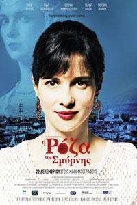 Αφίσα της ταινίας Η Ρόζα της Σμύρνης