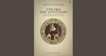 """""""Στη σκιά των σουλτάνων"""": Λογοτεχνικός Περίπατος, με οδηγό το βιβλίο του Κ. Ιορδανίδη"""