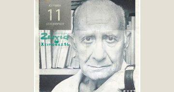 Μαραθώνιος Ανάγνωσης στη Ζώγια: Ομήρου Οδύσσεια, μετάφραση Δ. Ν. Μαρωνίτη
