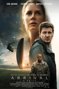 Αφίσα της ταινίας Η Άφιξη – Arrival