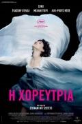 Η χορεύτρια 2016 στα σινεμά της Θεσσαλονίκης