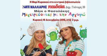 """""""Μάικ ο Φασολάκης – Μαγειρεύοντας με την Αργυρώ"""""""