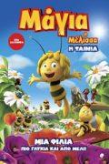 Μάγια η Μέλισσα - Η Ταινία