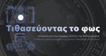 Έκθεση για την ιστορική και τεχνολογική εξέλιξη της φωτογραφίας