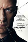 Η ταινία Διχασμένος (2016) σους κινηματογράφους της Θεσσαλονίκης